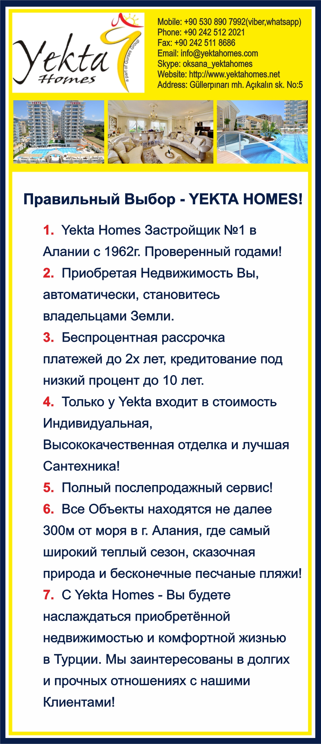 Почему Yekta Homes